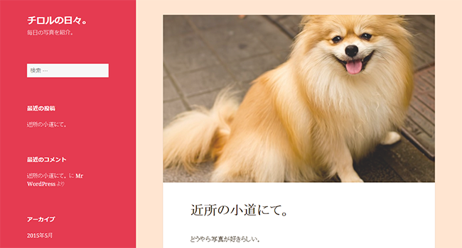 ホームページ作成記事 犬サイトサンプルキャプチャ画像