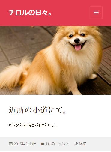 ホームページ作成記事 犬スマホサイトサンプルキャプチャ画像