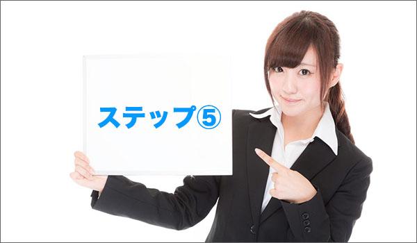 ホームページ作成画像_5