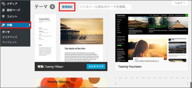 WordPress_ダッシュボード_テーマ新規追加の画像