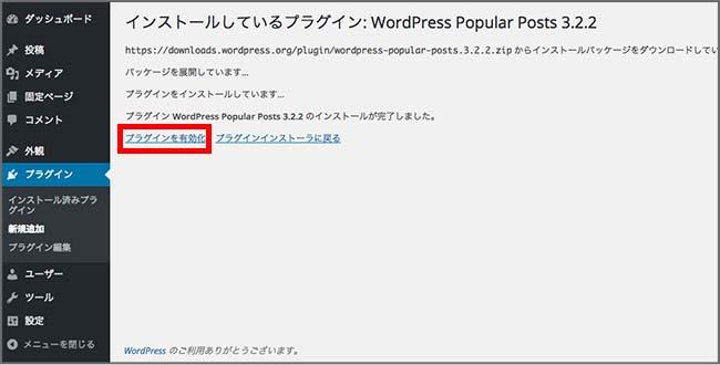 WordPress_プラグイン有効化の画像