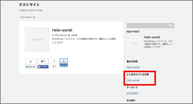 WordPress_WordPress Popular Posts対応後デザインの画像