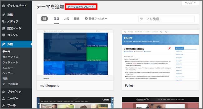 WordPress_ダッシュボード_テーマ新規アップロードの画像