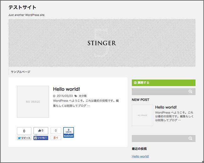 WordPress_Stinger5導入時の画像