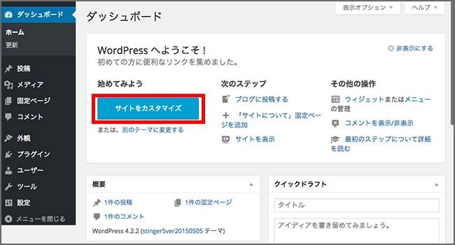 WordPress_サイトのカスタマイズ入り口の画像