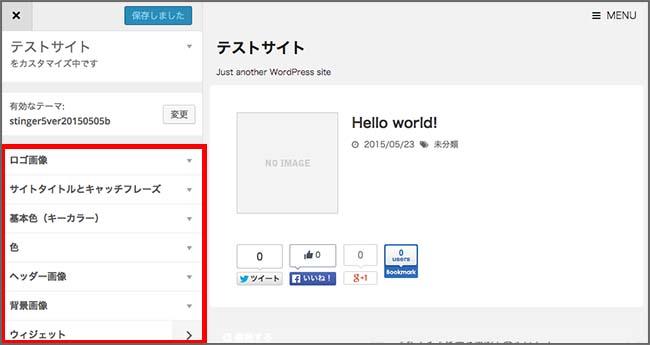 WordPress_サイトのカスタマイズ詳細説明の画像