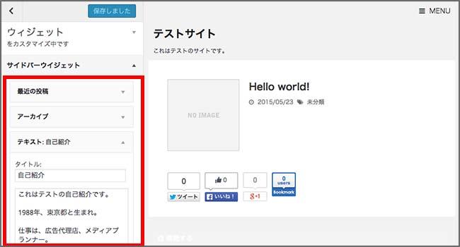 WordPress_サイトのカスタマイズ詳細説明_ウィジェットの画像