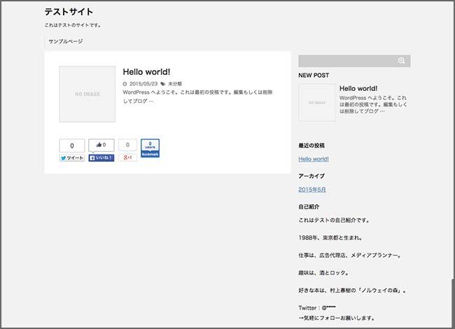 WordPress_サイトのカスタマイズ後デザインの画像