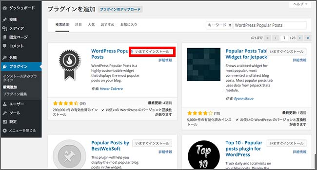 WordPress_プラグインのインストールの画像