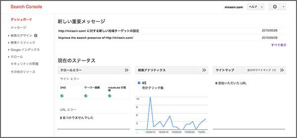 ウェブマスターツール管理画面の画像