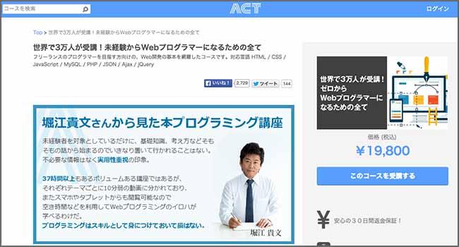 プログラミングの初心者がオンライン学数サイトで勉強_画像2