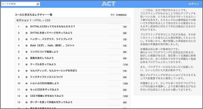 プログラミングの初心者がオンライン学数サイトで勉強_画像3