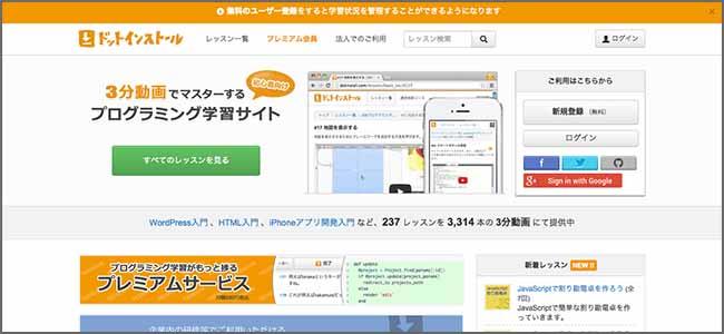 プログラミングの初心者がオンライン学数サイトで勉強_画像5