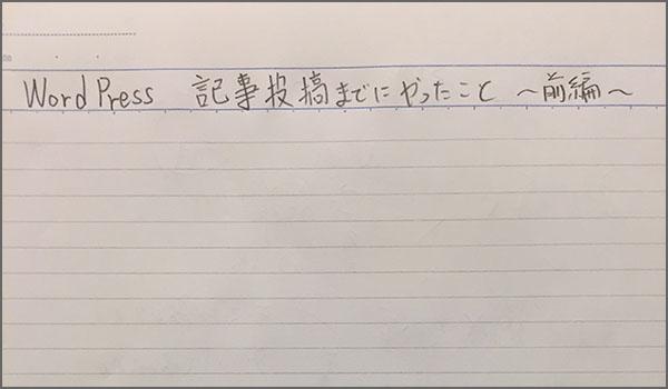 wordpress記事投稿_構成テーマ画像