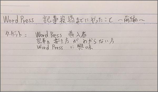 wordpress記事投稿_構成ターゲット画像