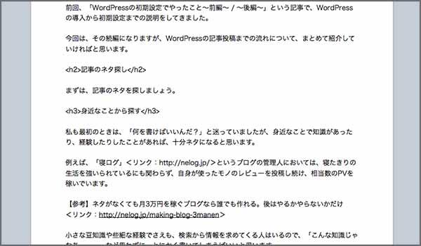 wordpress記事投稿_下書き画像
