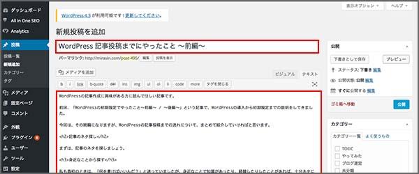 wordpress記事投稿_新規投稿コピペ画像