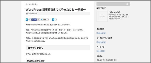 wordpress記事投稿_プレビュー画像