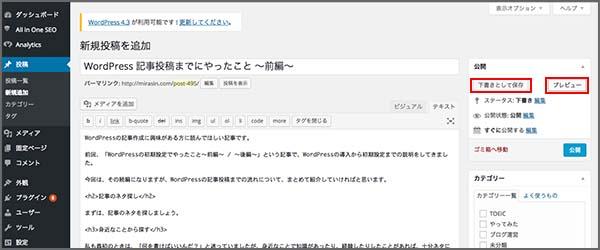 wordpress記事投稿_プレビューボタン画像