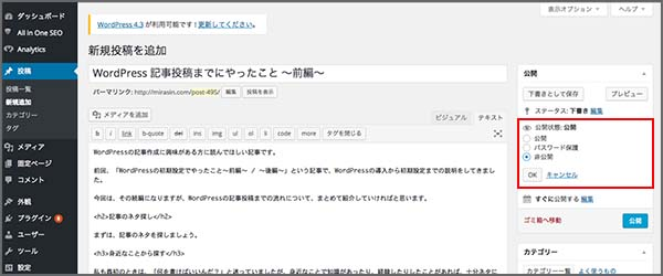 wordpress記事投稿_非公開設定画像