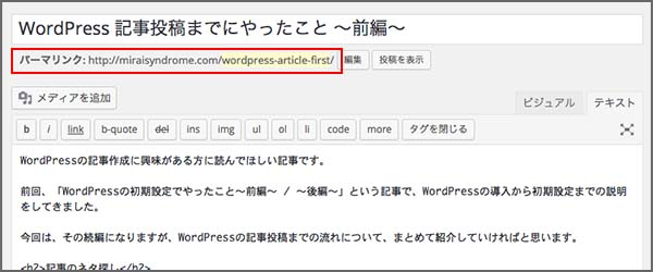 wordpress記事投稿_パーマリンクキャプチャ2