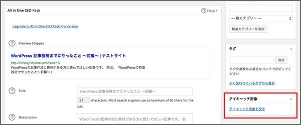 wordpress記事投稿_アイキャッチキャプチャ2