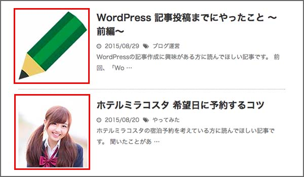 wordpress記事投稿_アイキャッチキャプチャ1