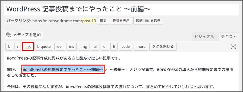 wordpress記事高騰_リンク設定画面1