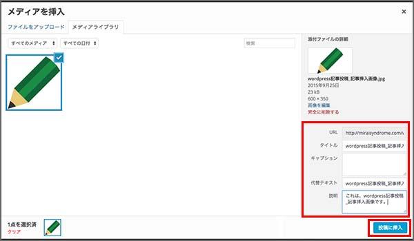 wordpress記事投稿_画像挿入キャプチャ3