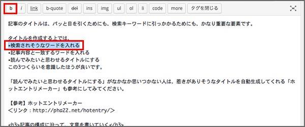 wordpress記事投稿_太文字キャプチャ