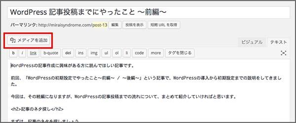 wordpress記事投稿_画像挿入1