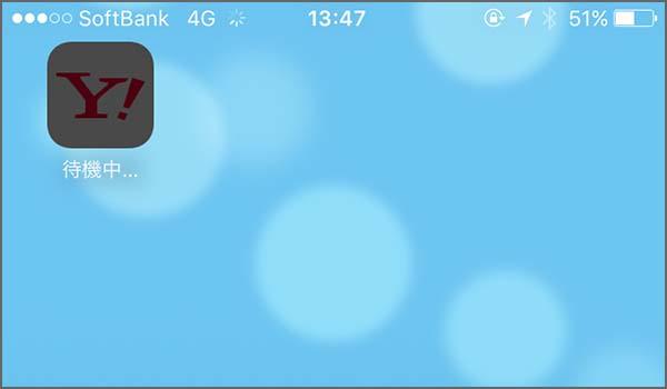 アプリ起動の解決記事_アプリ待機中画像