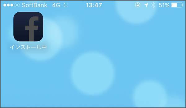アプリ起動の解決記事_アプリインストール中画像