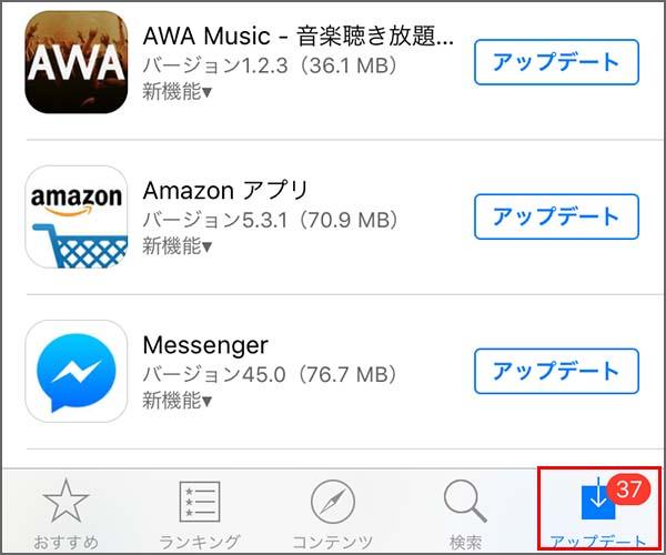 アプリ起動の解決記事_アップデートアイコン画像