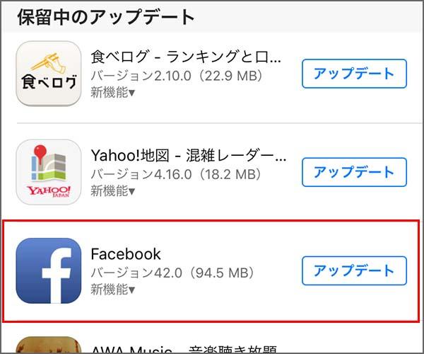 アプリ起動の解決記事_保留中のアプリ画像