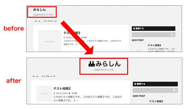 サイトタイトル変更記事_before_after画像