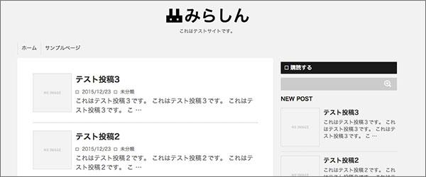 サイトタイトル変更記事_完成画像