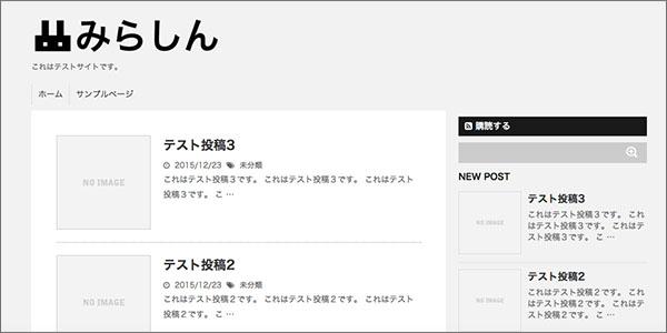 サイトタイトル変更記事_途中経過画像
