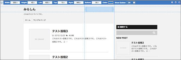 サイトタイトル変更記事_ルーラー画像
