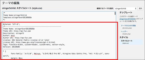サイトタイトル変更記事_スタイルシート画像