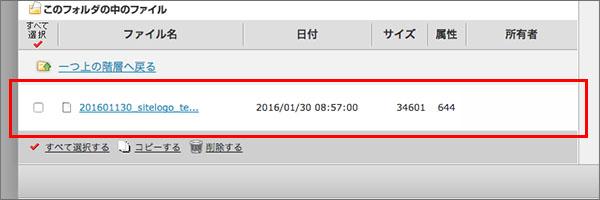 サイトタイトル変更記事_アップロード画像
