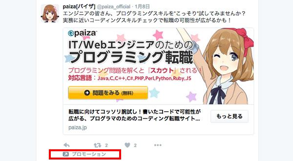 Twitter広告_広告サンプル画像