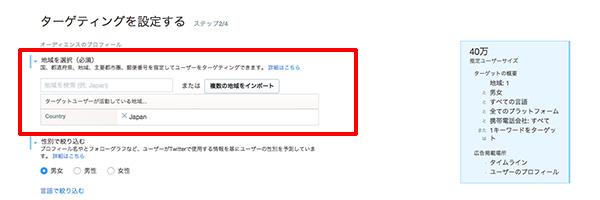 Twitter広告_ターゲティング画像