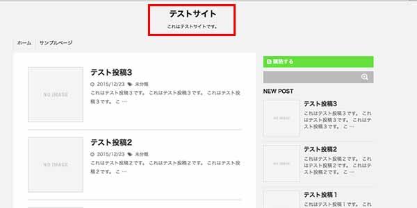 WordPress子テーマのテストカスタマイズ画像