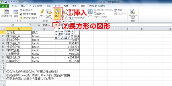 エクセルのマクロの作り方記事_マクロの実行画像6