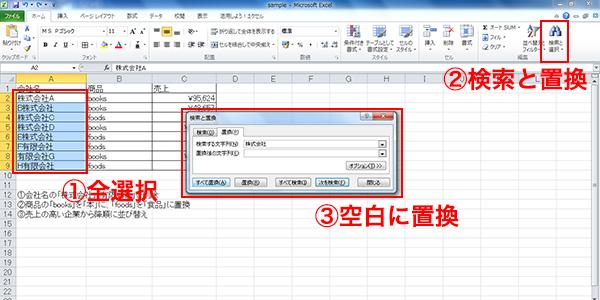 エクセルのマクロの作り方記事_置換画像1