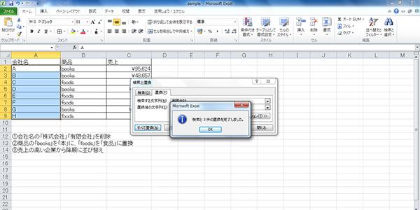 エクセルのマクロの作り方記事_置換画像3