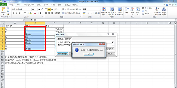 エクセルのマクロの作り方記事_置換画像4