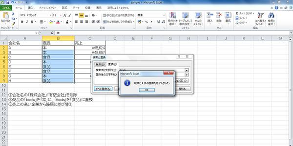 エクセルのマクロの作り方記事_置換画像5