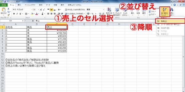 エクセルのマクロの作り方記事_降順画像